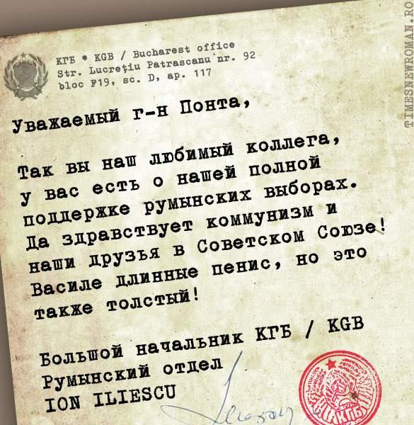 Victor Ponta a prezentat și el o scrisoare de susținere din partea lui Ion Iliescu