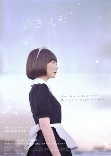 Kuki ningyo (Air Doll) – Păpușa gonflabilă care se sparge-n figuri