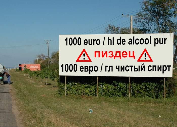 Am scăpat! Afiş imens cu accizele la alcool din România, montat la graniţă ca sperietoare de ruşi