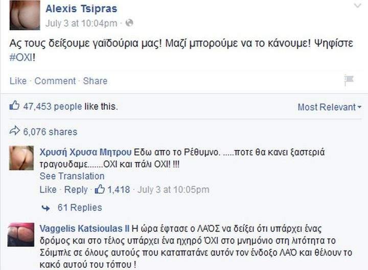 Previzibil! 62% dintre greci și-au pus pe Facebook poze de profil în care le arată curul europenilor