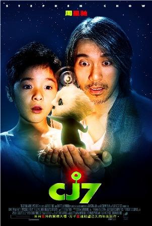 Cheung_Gong_7_hou_poster